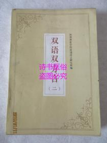 双语双方言(二)——深圳教育学院深港语言研究所编