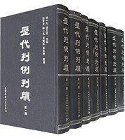 历代判例判牍(全十二册)