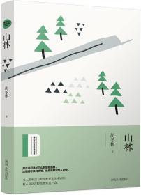 山林/绿水青山生态文学书系