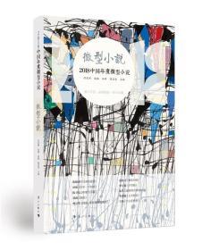 2018中国年度微型小说