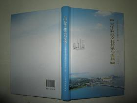 苏州《吴中农业文化传承与发扬》16开精装本