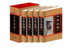 正版  中华枭雄大传(小插盒全4册) 9D08f