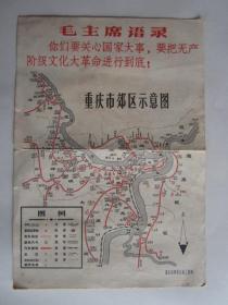 文革时期重庆市串联地图