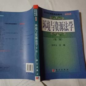 环境与资源法学第(第2版)/21世纪高等院校教材·法学系列