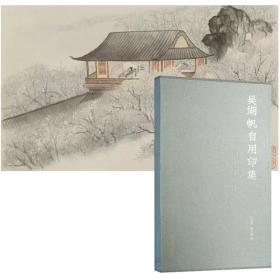 吴湖帆自用印集 (汪黎特签名钤印版)
