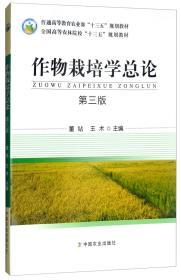 作物栽培学总论(第3版)