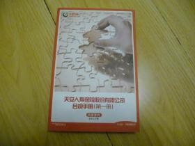保险类;天安人寿保险股份有限公司合规手册(第一册)2012年版