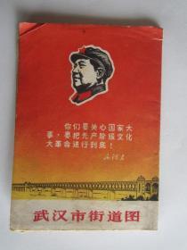 文革串联地图:武汉市街道图