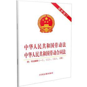 中华人民共和国劳动法中华人民共和国劳动合同法:附司法解释一、二、三、四