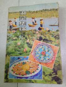 湘菜集锦 续集