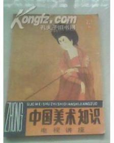 中国美术知识电视讲座(1985年1版1印)