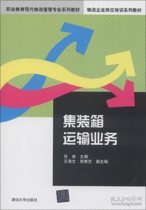 职业教育现代物流管理专业系列教材·物流企业岗位培训系列教材:集装箱运输业务