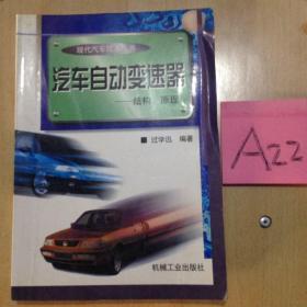 汽车自动变速器:结构·原理