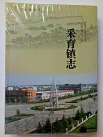 北京市大兴区采育镇志