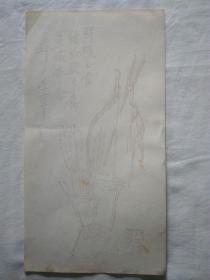 民国木版水印花笺纸:荣宝主人制(4)