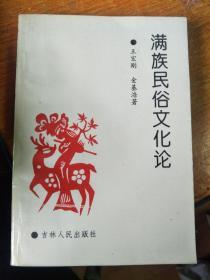 满族民俗文化论  王宏刚 签赠本