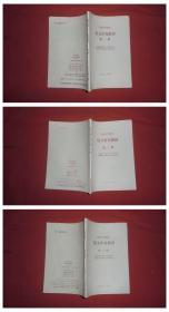 高级中学课本:语文补充教材(第一、二、三册) 3本合售  //  【购满100元免运费】