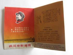 文革串联地图:武汉市街道图(1969年1月第一版第一次印刷)——1970年参观毛泽东同志旧居纪念