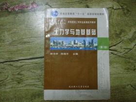 土力学与地基基础(第3版)