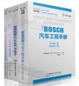 BOSCH汽车工程手册+bosch汽车电气与电子+BOSCH车辆稳定驾驶员辅助+BOSCH动力传动混合动力系统 汽车工程师教程 博世汽车工程手册