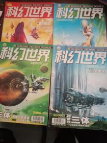 科幻世界2006【1.6.7.8.10.11.12册合售,6.7.8.10.11.12册刘慈欣 三体首发 原书正版】