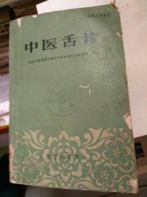 中医舌冷,一九七七二版七印。