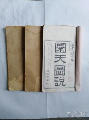 李明徹著嘉慶版《圓天圖說》初續篇上中下三冊
