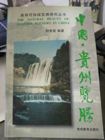 中国·贵州览胜