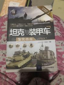 世界武器鉴赏系列:坦克与装甲车鉴赏指南(珍藏版)