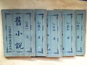 旧小说 乙集一  清、三 清、四 唐、五 唐、六 唐【后边缺几页】