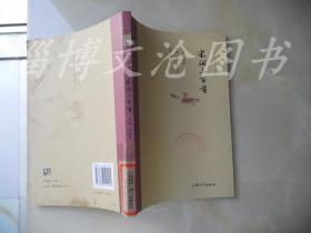 钟书国学精粹:宋词三百首