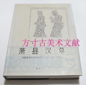 萧县汉墓  上下2册全 文物出版社2008年硬精装