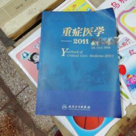 重症医学2011