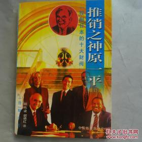 控制日本的十大财阀 推销之神原一平 增订版 [日]原一平/著 中国经济出版社