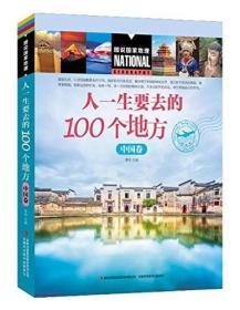 图说国家地理  人一生要去的100个地方(中国卷)