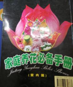 家庭养花必备手册:室内篇