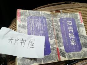 知青档案  1962-1979  品相如图