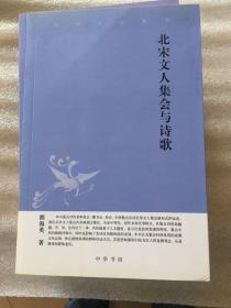 北宋文人集会与诗歌