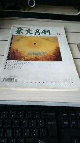 杂文月刊2011年8月下