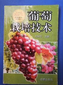 葡萄栽培技术(第2次修订版)