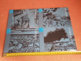 不合并邮资)南京大屠杀 4本一套。 连环画,横着翻看,32开少见连环画,都是当年的老照片,还有画。 软精装有收藏价值,不多说了36*33cm超大开本。 太美了精美连印章都很清楚。最聚14  库111