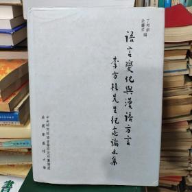 语言变化与汉语方言:李方桂先生纪念论文集