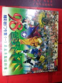 VCD---98精彩射门专集(一)【全新末拆VCD】