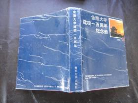 金陵大学建校一百周年纪念册:1888-1988
