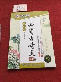 墨点字帖 高中生最新新课标必背古诗文64篇(楷书)