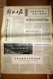 解放日报1972年8月20日..全国少年体操比赛在沪隆重开幕