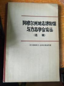 阿穆尔州地方志博物馆与方志学会论丛(选辑)