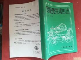 【西餐素菜調制法,