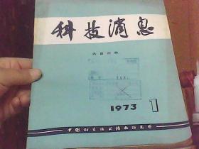科技消息1973.1
