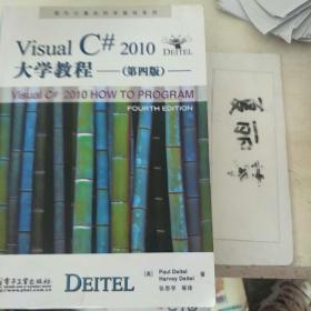 Visual C#2010大学教程:第4版